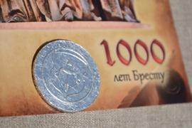 Монеты с изображением герба Бреста