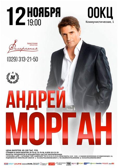 Андрей Морган. Концерт в Бресте 12 ноября 2014 в ОКЦ