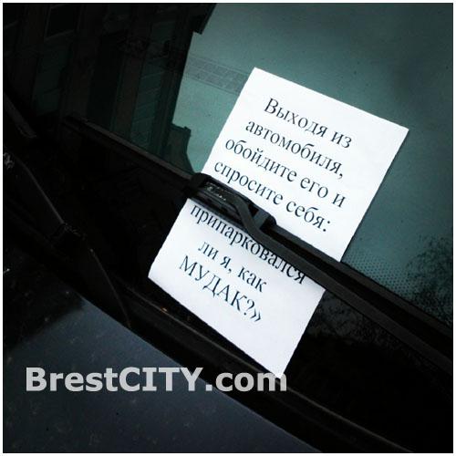 Объявление на автоомобиле. Не припарковался ли я как мудак?