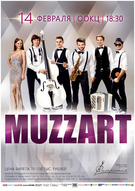 Концерт ансамбля Музарт 14 февраля 2014
