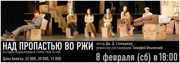 Над пропастью во ржи. Брестский театр драма
