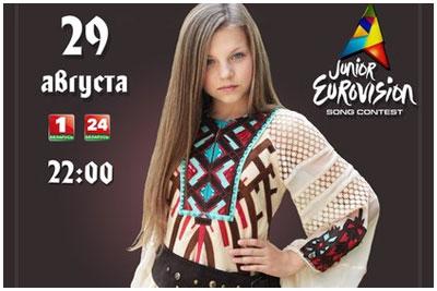 Надежда Мисякова победитель отборочного тура в Беларуси. Детское Евровидение