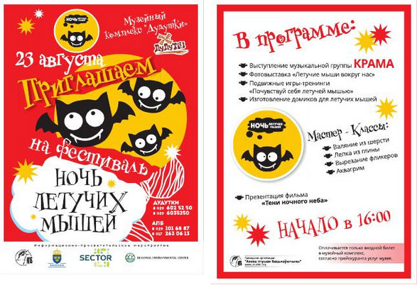 Ночь летучих мышей 23 августа 2014 в Дудутках