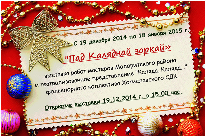 Выставка в художественном музее Брестской крепости Под рождественской звездой
