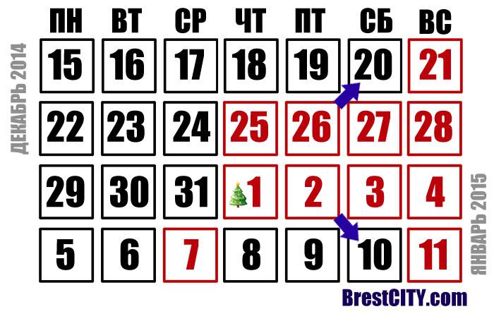 Перенос рабочих дней в Беларуси на новогодние праздники. Инфографика: BrestCITY.com