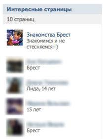 Переписка в социальной сети Вконтакте