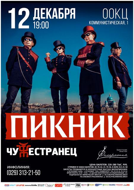 Концерт группы Пикник в Бресте 12 декабря 2014