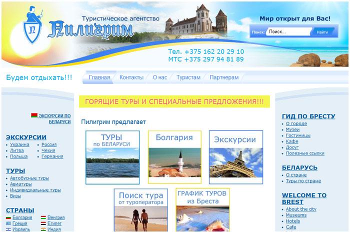 """Туристическое агентство """"Пилигрим"""""""