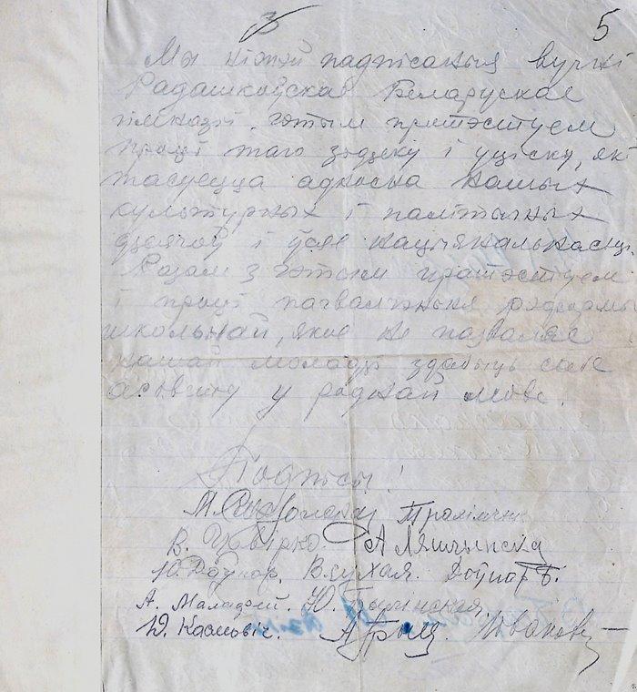 Письмо учеников