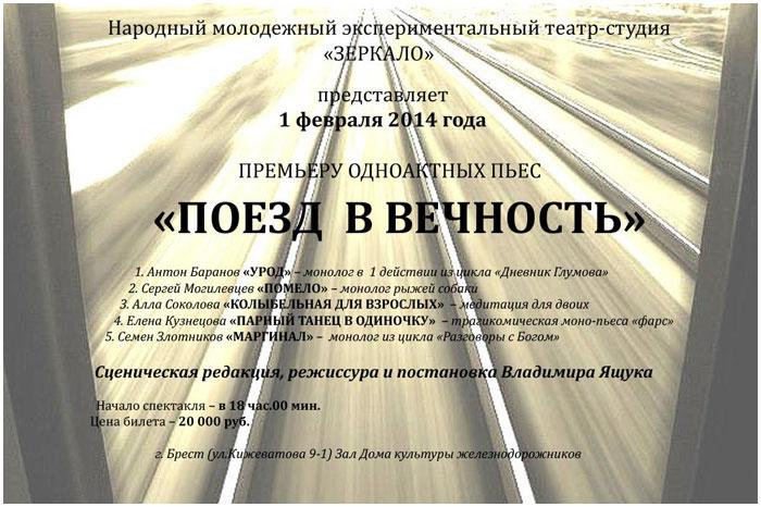 Поезд в вечность. экспериментальный театр-студия «Зеркало»