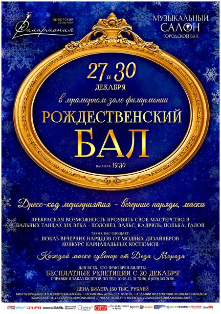 Рождественский бал в Брестской областной филармонии