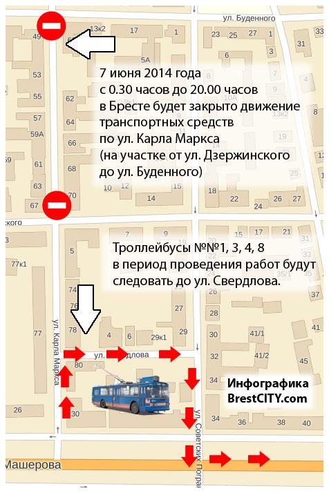 7 июня в Бресте перекроют улицу К.Маркса. Троллейбусы пойдут по ул. Свердлова
