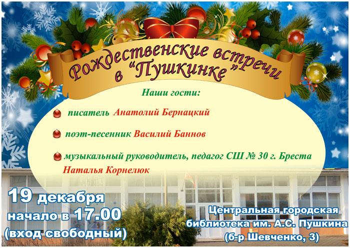 Рождественский встречи в библиотеке имени Пушкина