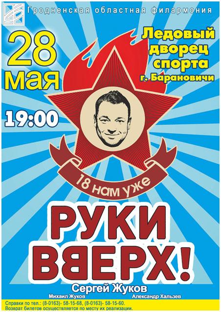 Концерт группы Руки Вверх в городе Барановичи 28 мая