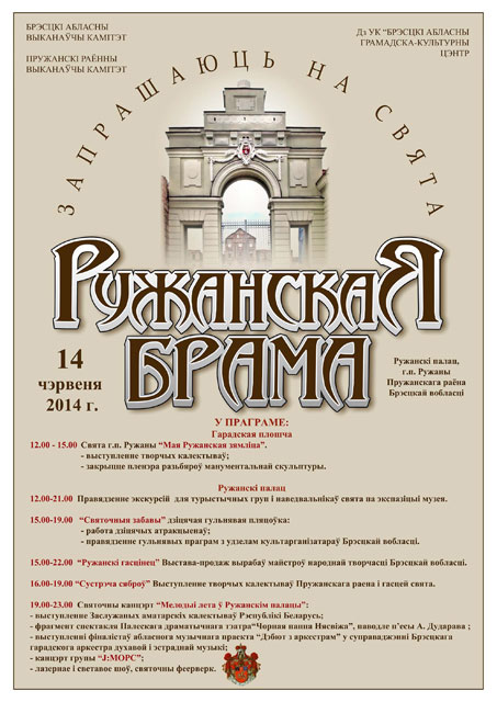 Ружанская брама 2014. Программа фестиваля