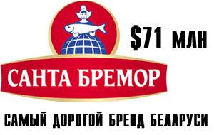 Санта Бремор - самый дорого бренд Беларуси