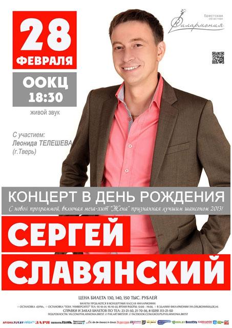 Сергей Славянский в Бресте. Концерт 28 февраля