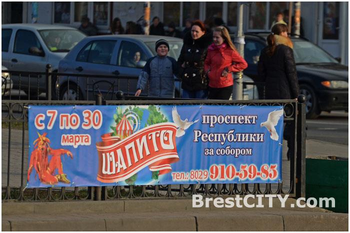 Цирк Шапито в Бресте с 7 по 30 марта 2014