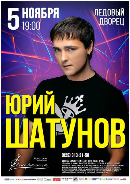 Юрий Шатунов 5 ноября в Ледовом дворце Бреста