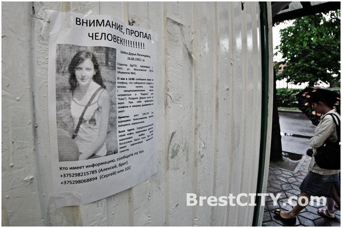 Шейко Дарья. Объявление о пропаже человека на одной из остановок Бреста