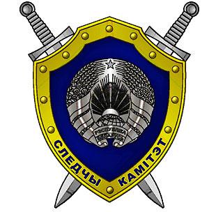 Эмблема следственного комитета Беларуси