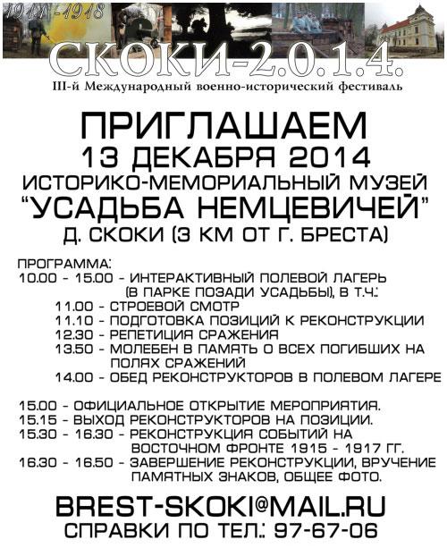 Скоки 2014. Программа фестиваля