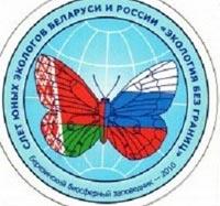 Эмблема слета юных экологов Беларуси и России