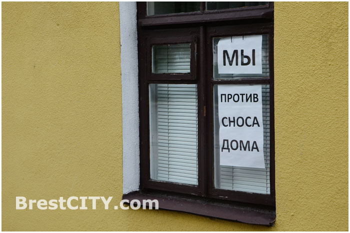 Жильцы дома по ул.Мицкеича, 21 протестуют против сноса дома