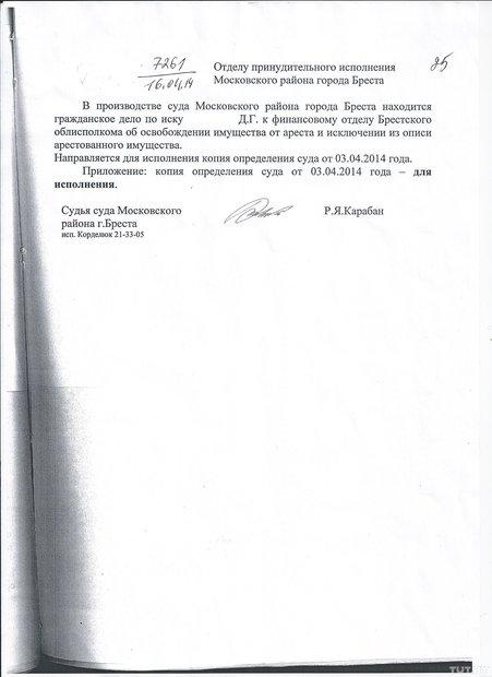 У жителя Пинска конфисковали автомобиль и продали