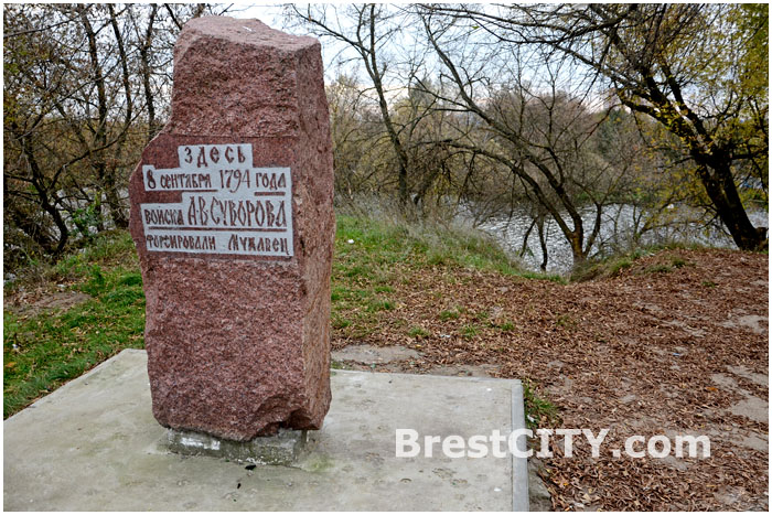 Суворовский мост в Бресте. Памятный знак.