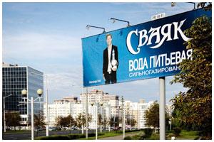 Питьевая вода Сваяк. Билборд в Беларуси