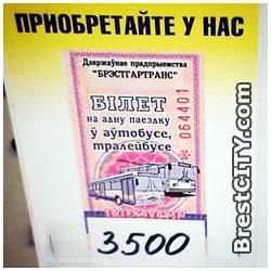 Стоимость талона в Бресте с 16 августа 2014 3500 рублей