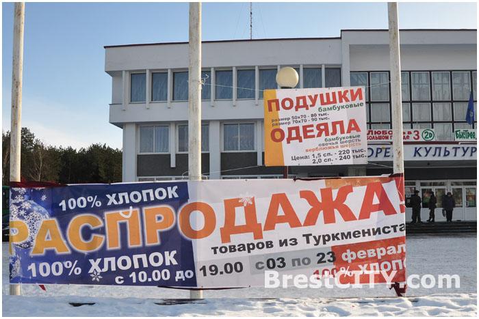 Распродажа товаров из Туркменистана в Бресте