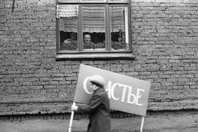 «Счастье, проходящее мимо», Новокузнецк, 1 мая 1983 года