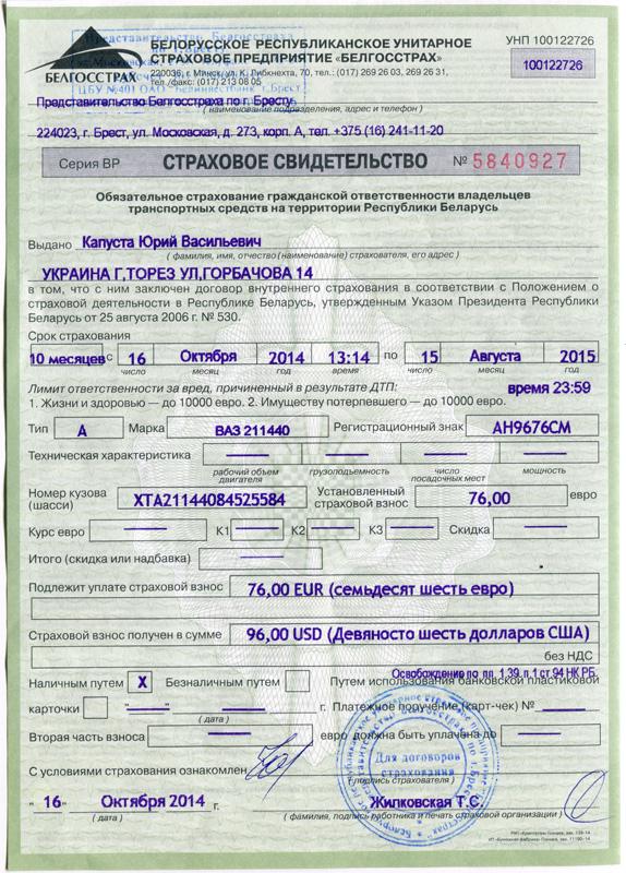 Жителю Донецка 1400 евро штрафа за проезд по платным дорогам Беларуси