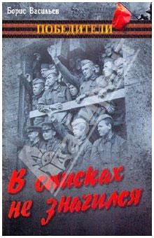 Книга Бориса Васильева