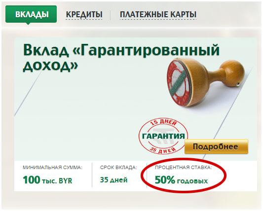 Вклады в белорусских рублях. Гарантированный доход