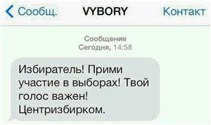 С помощью СМС в Беларуси приглашают на выборы