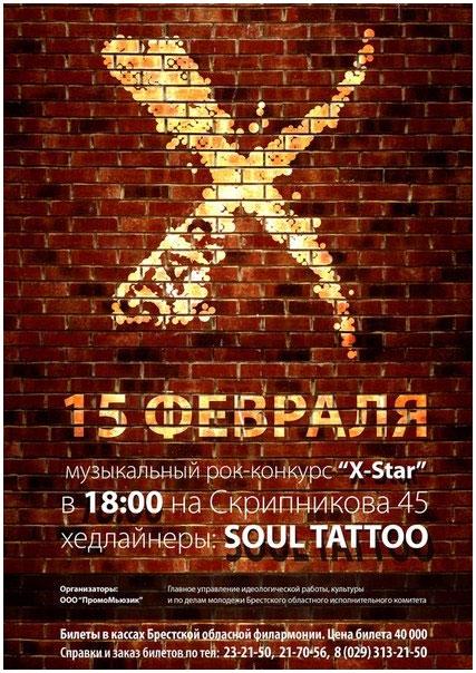 Музыкальный фестиваль X-STAR в Бресте