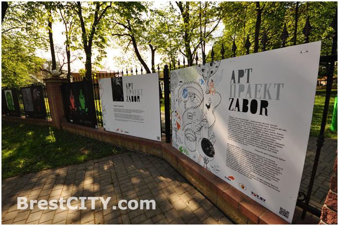 Выставка на заборе у входа в парк в Бресте