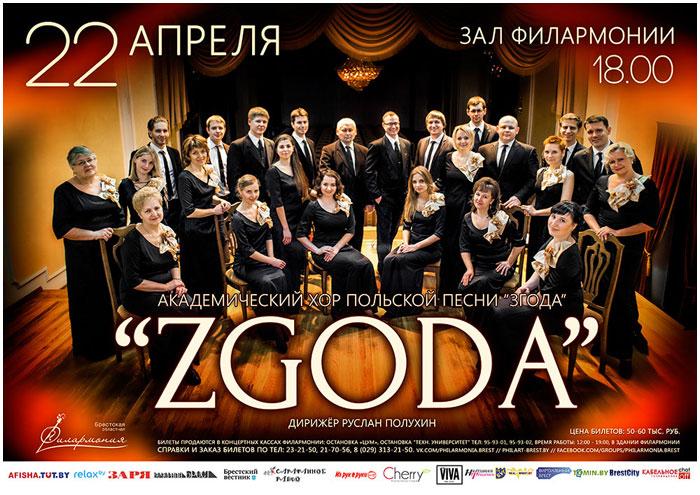 Академический хор польской песни Згода