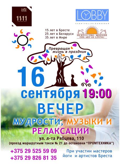15 лет центру йоги в Бресте