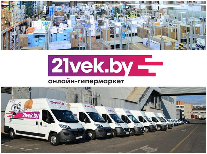 Онлайн гипермаркет 21 век