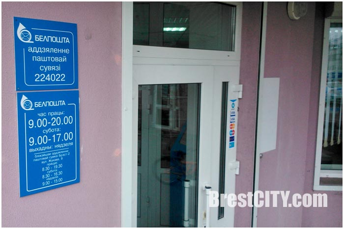 22 почтовое отделение в Бресте