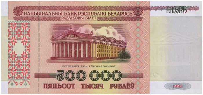 Купюра 500000 белорусских рублей 2 копейки 1869 года цена