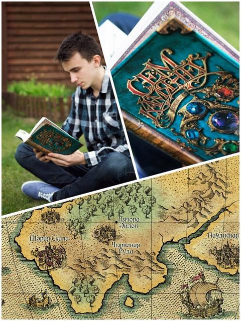 Презентация книги фэнтези Семь камней