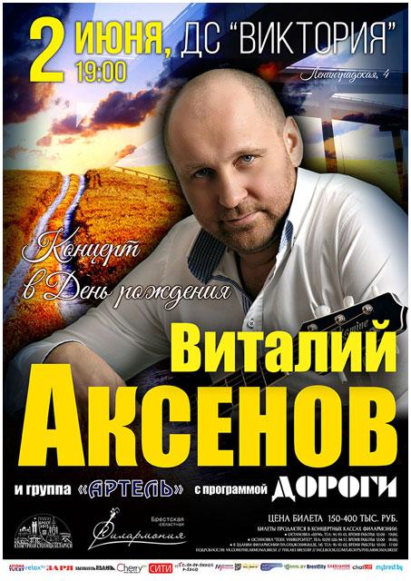 Виталий Аксенов и группа