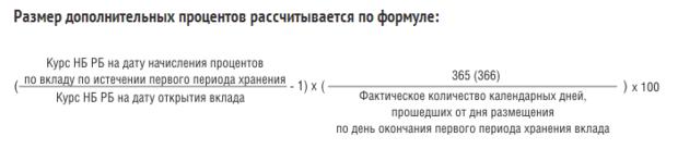Формула для расчетов антидевальвационных вкладов