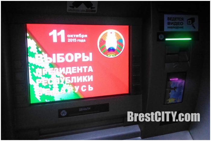 О выборах президента напоминают даже банкоматы и инфокиоски