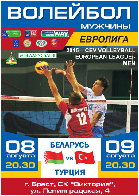 Беларусь - Турция. Волейбол. Евролига. 8-9 августа в Бресте